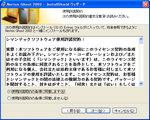 Symantec_Norton_Ghost_2003_02.jpg