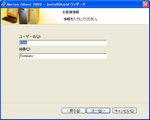 Symantec_Norton_Ghost_2003_03.jpg