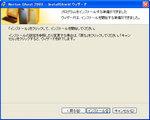 Symantec_Norton_Ghost_2003_05.jpg