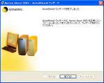 Symantec_Norton_Ghost_2003_06.jpg