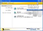 Symantec_Norton_Ghost_2003_07.jpg