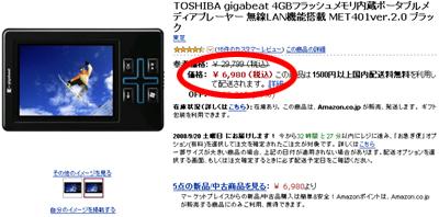 TOSHIBA gigabeat 4GBフラッシュメモリ内蔵ポータブルメディアプレーヤー 無線LAN機能搭載 MET401ver.2.0 ブラック.jpg
