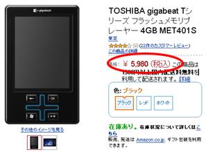 TOSHIBA gigabeat Tシリーズ フラッシュメモリプレーヤー 4GB MET401S.jpg