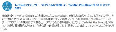 TechNet_Plis_Direct_50perce.jpg