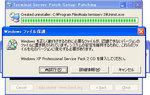 Terminal_Server_Patch_4.jpg