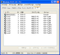Terminal_Server_Patch_5.jpg