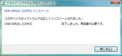 USB-SERIAL(COM3)インストール完了しました。再起動が必要です。.jpg