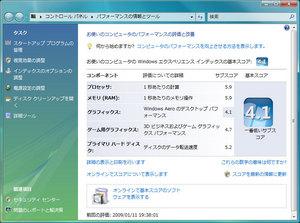 WinVista パフォーマンスの情報とツール.jpg