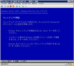 Windows2003_STOP_Code_c0000218_02.jpg