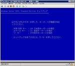 Windows2003_STOP_Code_c0000218_03.jpg