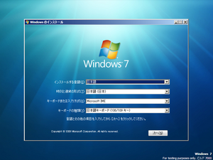 Windows 7-日本語版-2009-01-09-07-20-45.png