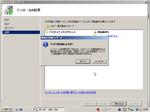 Windows Server 2008 デスクトップ エクスペリエンス 3.png