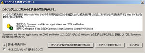 Windows_2008_Symantec_NMain.jpg