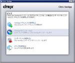 XenApp5_FR2_01.jpg