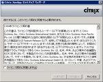 XenApp5_FR2_03.jpg