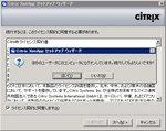 XenApp5_FR2_04.jpg