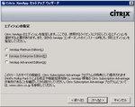 XenApp5_FR2_05.jpg