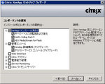XenApp5_FR2_06.jpg