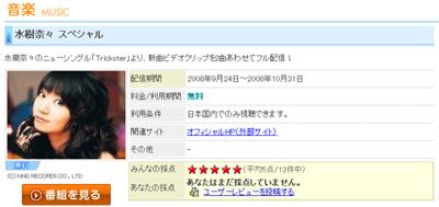 Yahoo!動画 - 音楽 - 水樹奈々 スペシャル.jpg