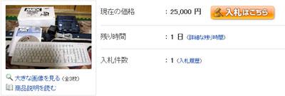 auctions_yahoo_1chip_MSX_27soft.jpg