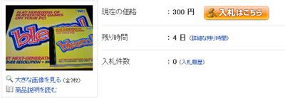 bleem_PS_PC_Yahoo.jpg