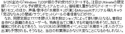 dsp_windows7_nana_2.jpg