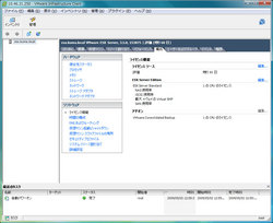 esxi_license_0.jpg