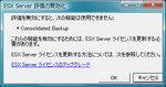 esxi_license_3.jpg
