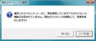 esxi_license_4.jpg