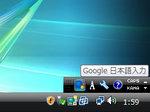 google-ime_5.jpg