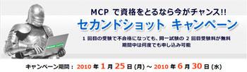 hero_MCP_SecondShot.jpg