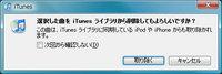iTunes_ライブラリ削除.jpg