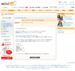 mixiミュージック データダウンロードのお知らせ.png