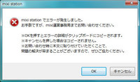 mixi_station_error.jpg