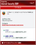 mixi_virus_kaspersky_Trojan-Downloader_Script_Generic0.jpg