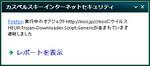 mixi_virus_kaspersky_Trojan-Downloader_Script_Generic1.jpg