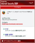 mixi_virus_kaspersky_Trojan-Downloader_Script_Generic2.jpg