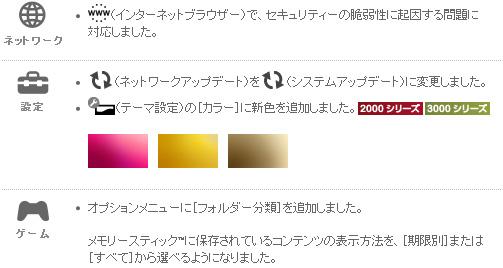 psp_update_600.jpg
