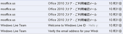 Office-2010-stoa-gmail.jpg