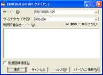 WindowsNT_4_TSE_11.jpg