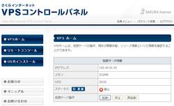 sakura_vps_1.jpg