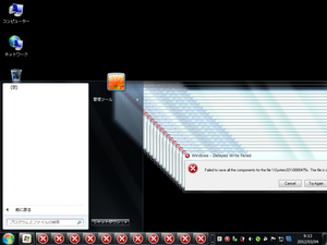 20120304 windows7 reboot.png