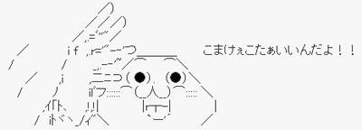 やる夫_AA_こまけぇこたぁいいんだよ!!.jpg