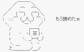 AA_やるお_ティータイム.jpg