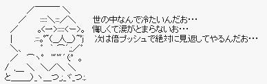 AA_やるお_見返す.jpg