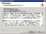 ATOK_2011_02.jpg