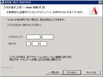 ATOK_2011_04.jpg