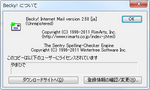 Becky! Internet Mail_serial_license_key_6.jpg