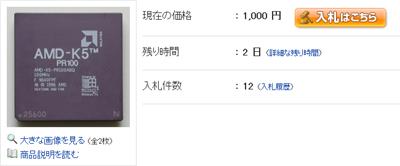 CPU AMD K5 PR100 100MHz.jpg