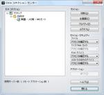 Citrix XenApp6.5 Receiver 2.png